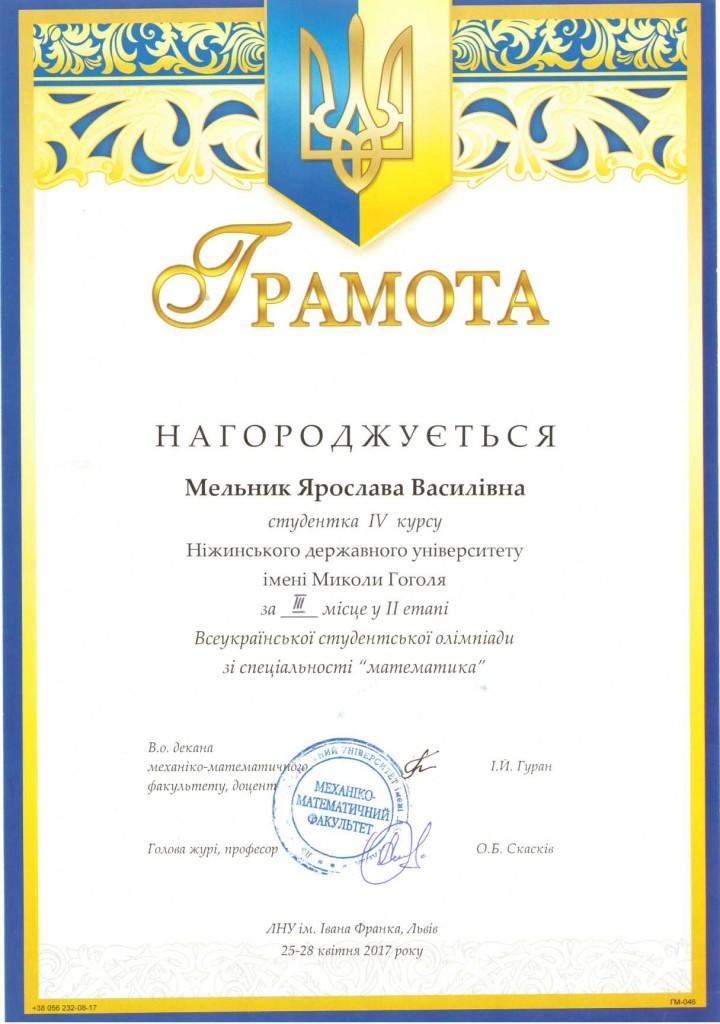 Грамота Ярослави Мельник