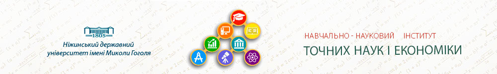 Інститут точних наук і економіки
